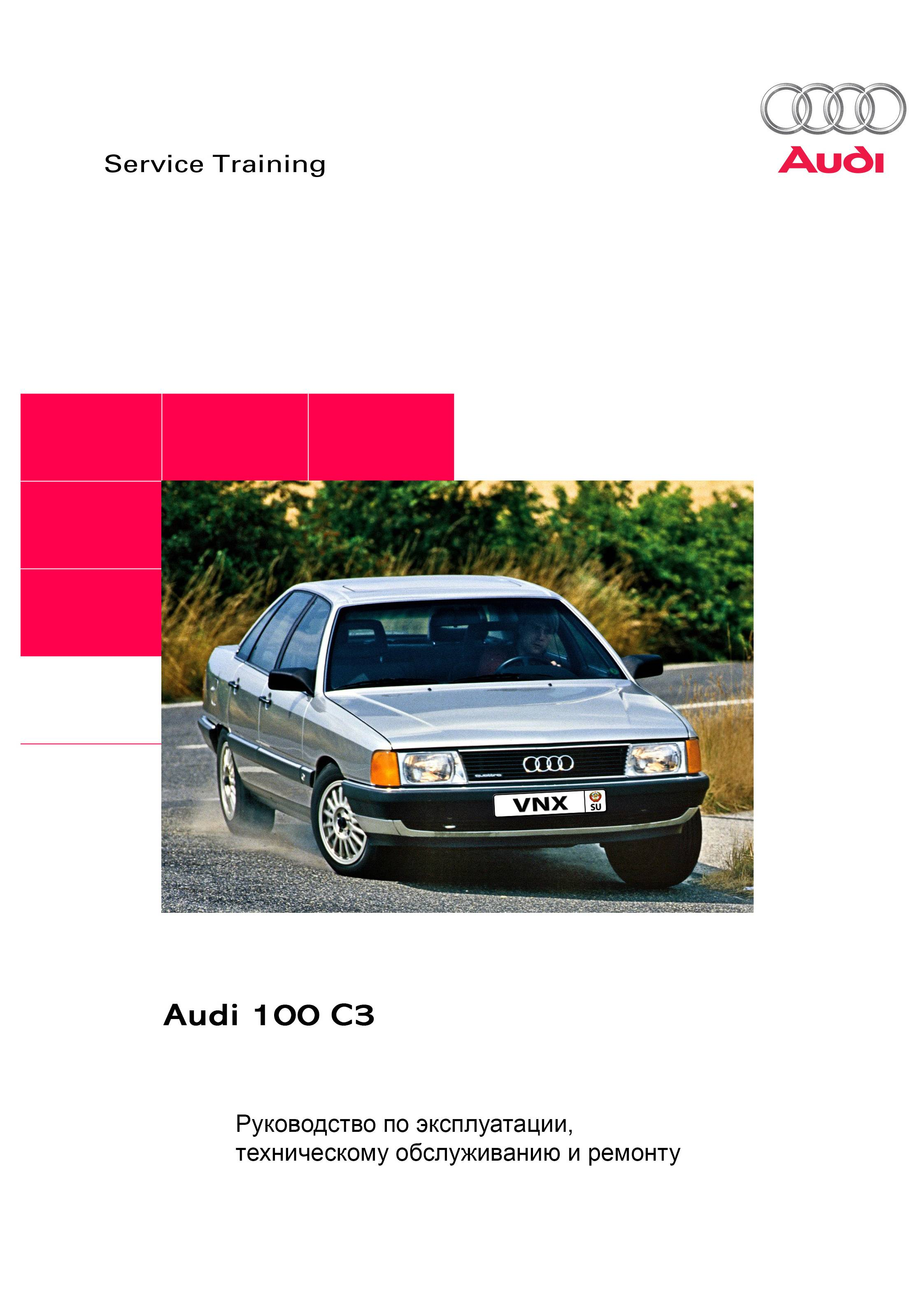 Audi 100 1983-91 Руководство по ремонту, инструкция по эксплуатации обложка