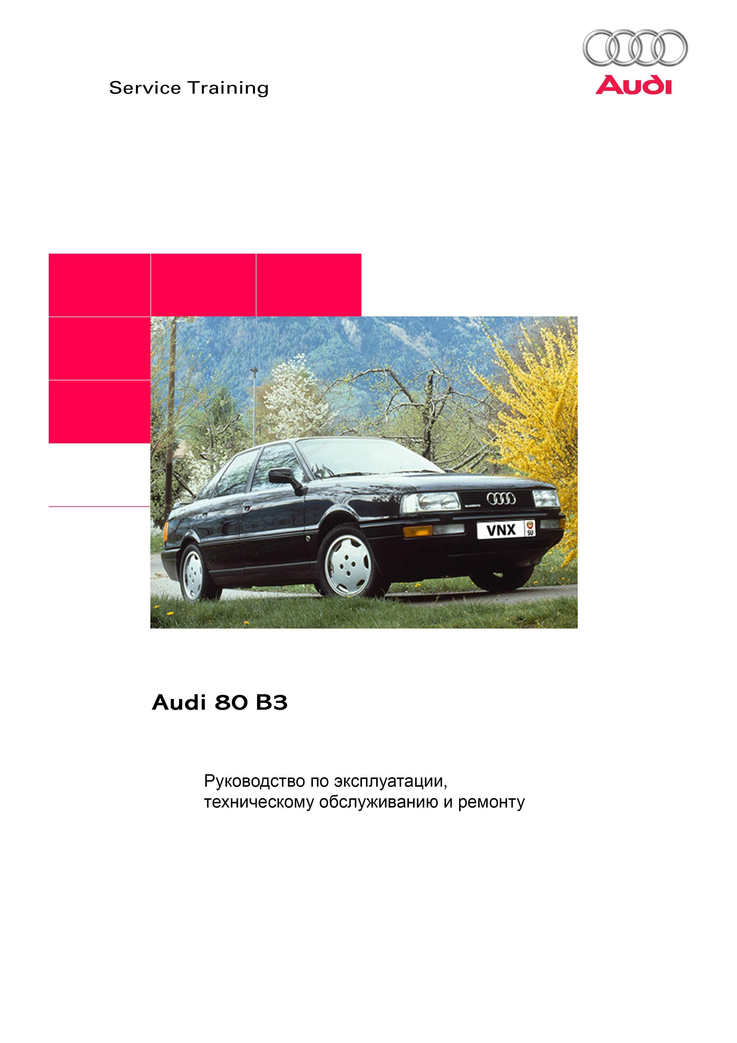 Audi 80/90 B3 руководство по ремонту и техническому обслуживанию обложка
