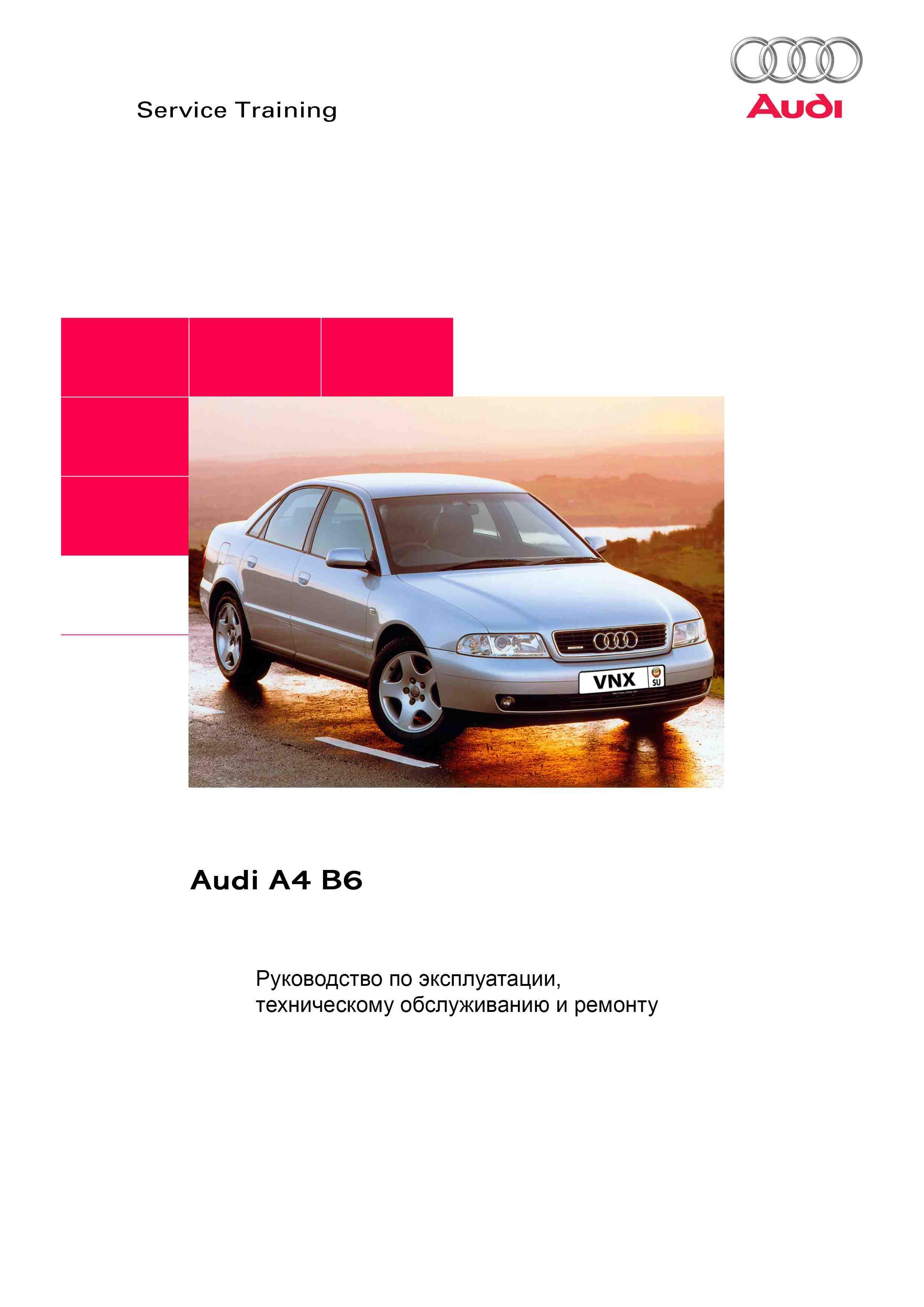 Руководство по эксплуатации, техническому обслуживанию и ремонту автомобилей Audi A4 обложка