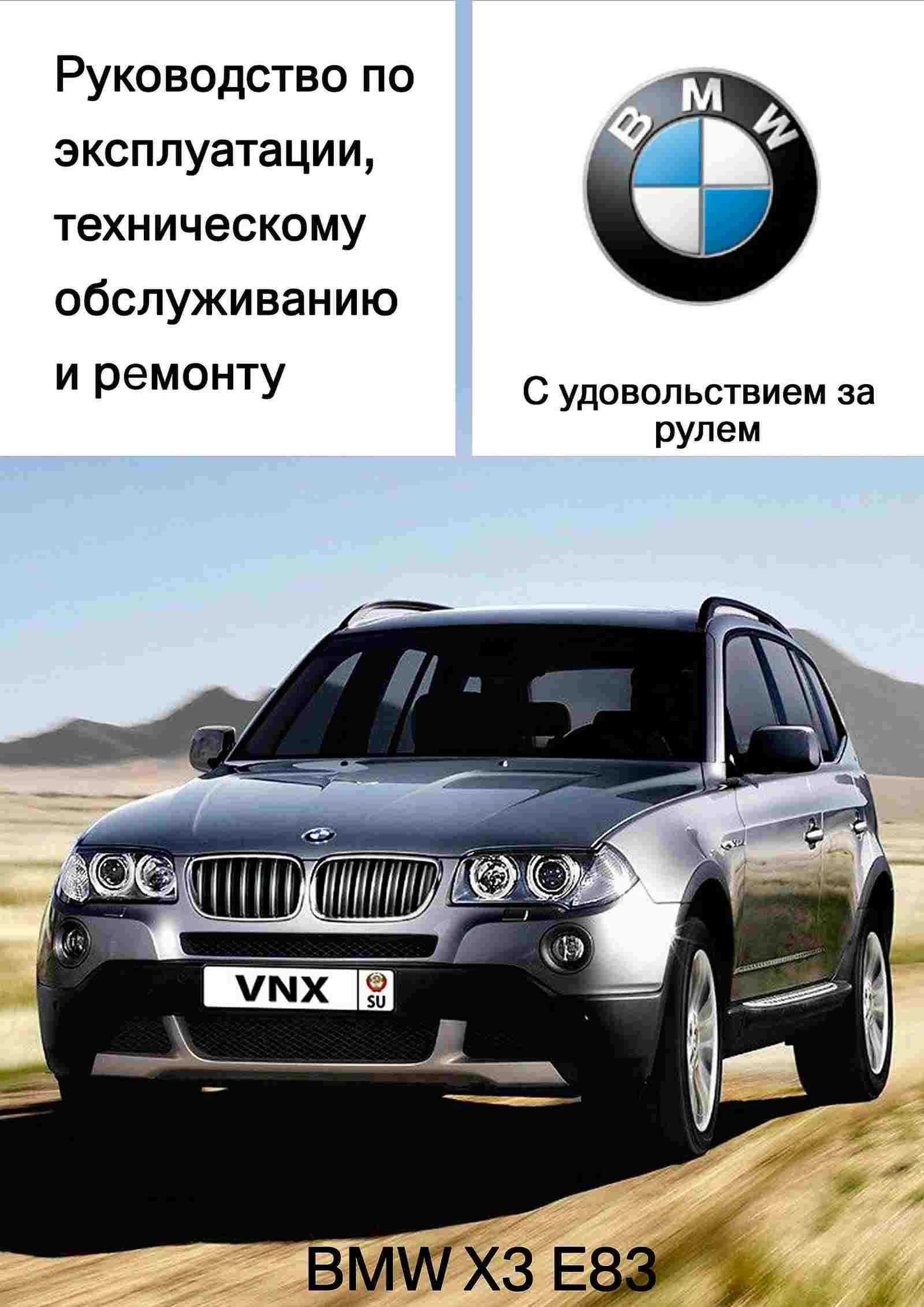 BMW X3 Е83 Руководство по ремонту и техническому обслуживанию обложка