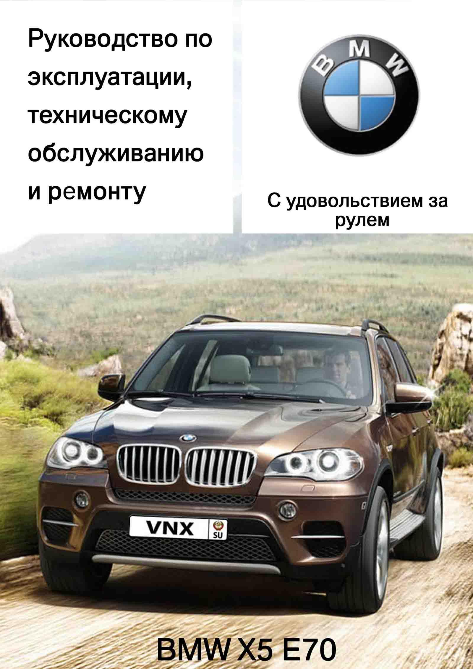 BMW X5 Е70 Руководство по ремонту и техническому обслуживанию обложка