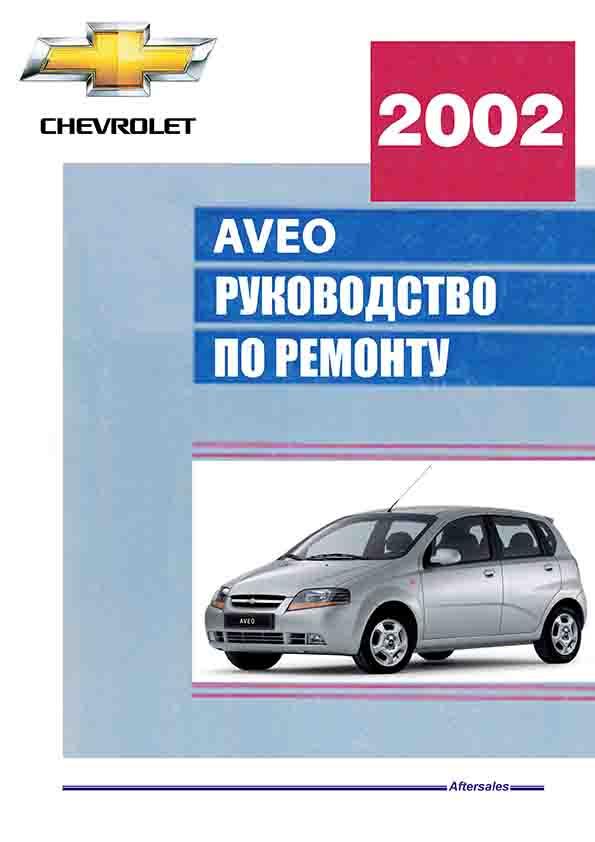 Chevrolet Aveo с 2003 Руководство по эксплуатации, техническое обслуживание, ремонт обложка