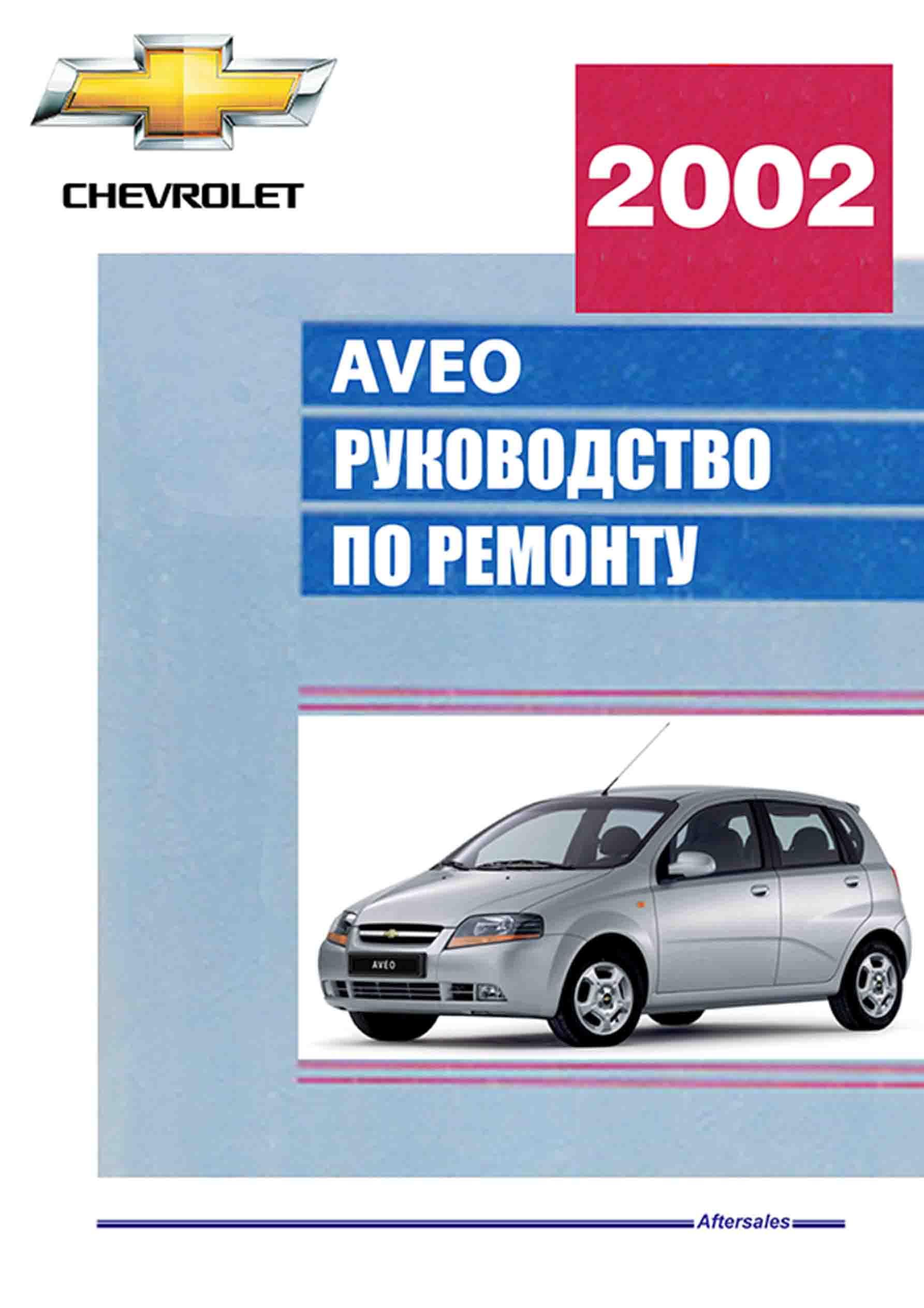 Chevrolet Aveo с 2004 Руководство по эксплуатации, техобслуживанию и ремонту обложка