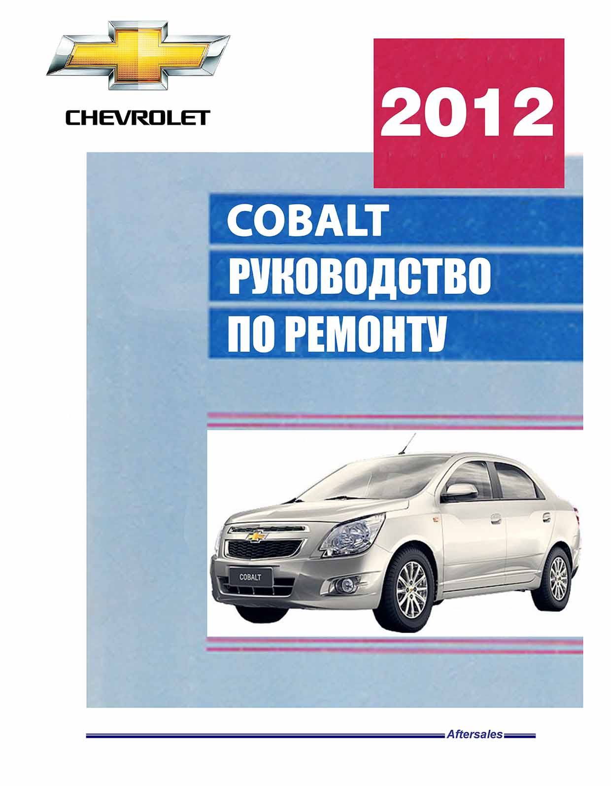 Chevrolet Cobalt Устройство, обслуживание, ремонт и ремонту обложка