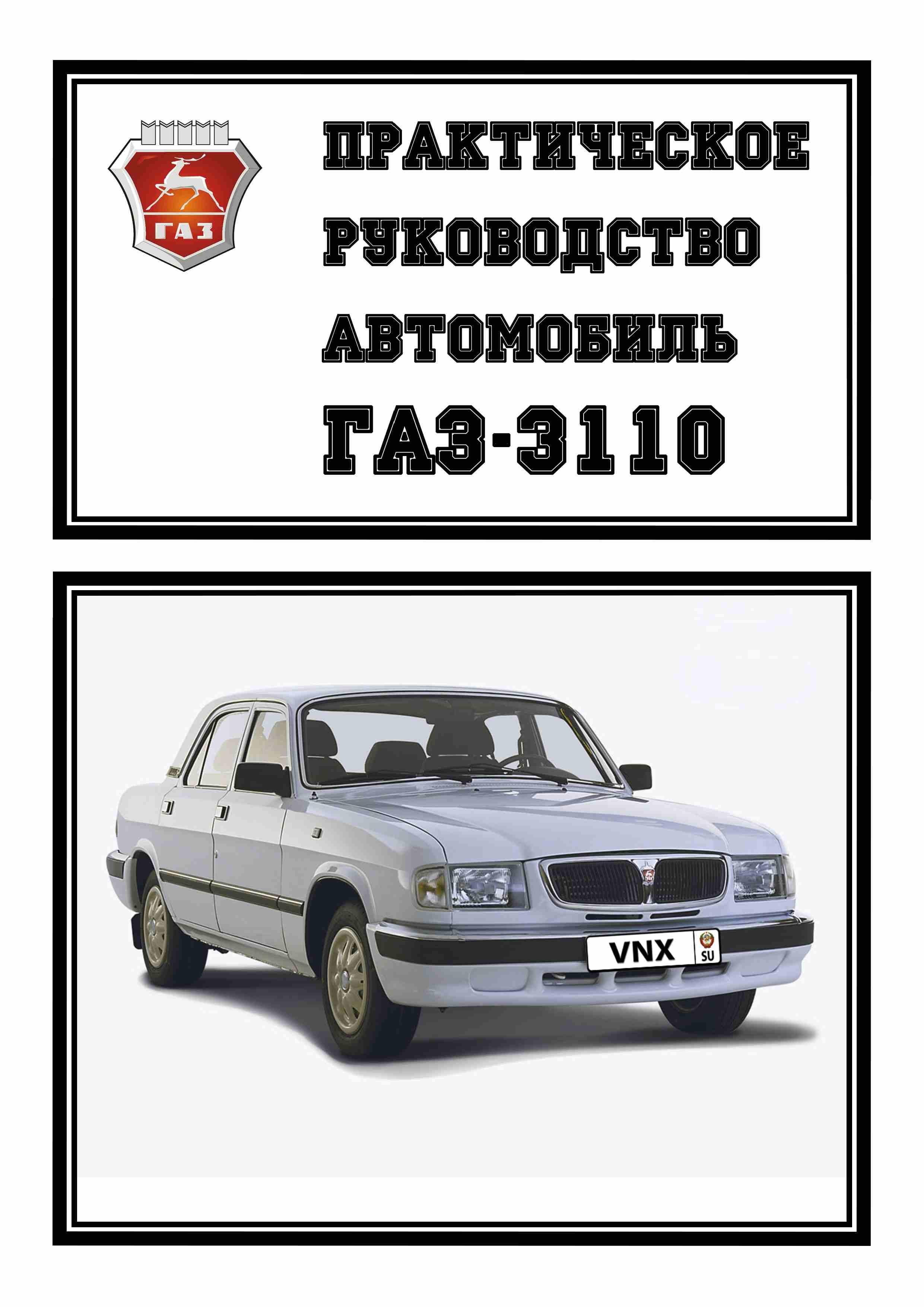ГАЗ-3110, ГАЗ-310221 «Волга» Устройство, обслуживание, диагностика, ремонт обложка