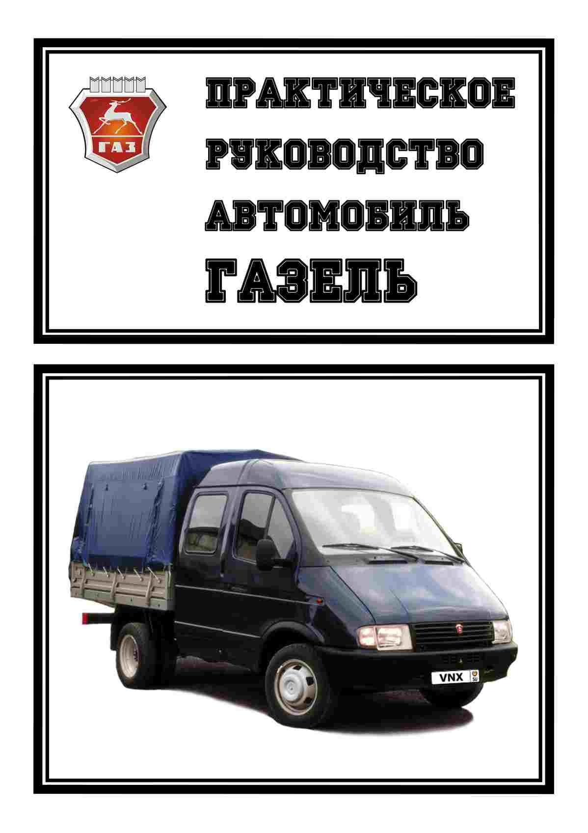 ГАЗ 33021, 33023 Руководство по ремонту и техническому обслуживанию обложка