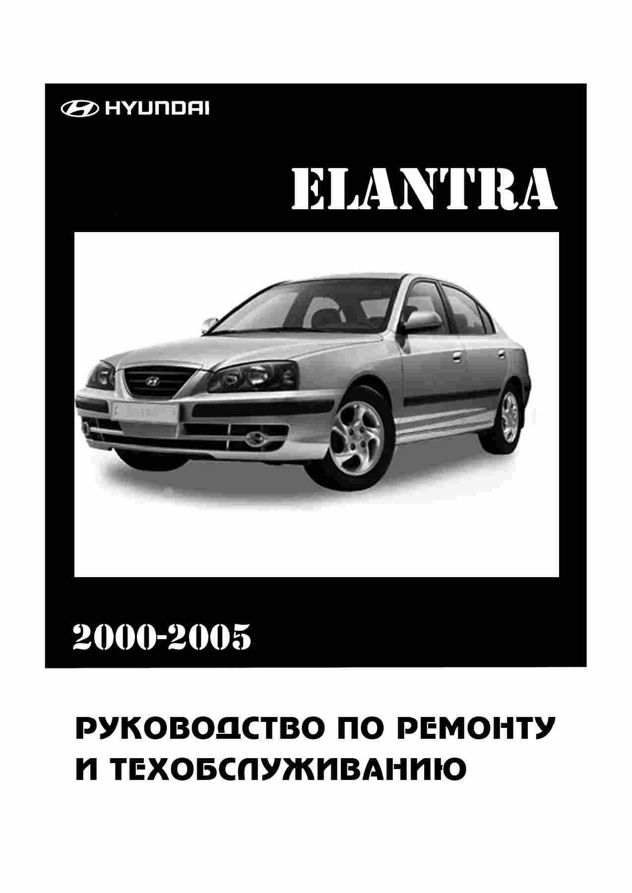 Hyundai Elantra XD Руководство по ремонту и техническому обслуживанию обложка