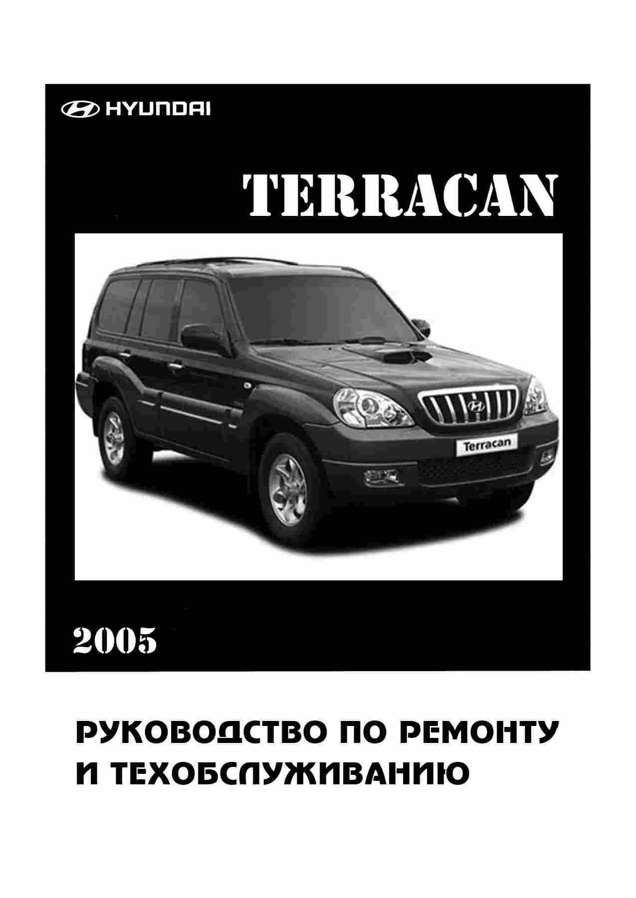 Hyundai Terracan 2001-2007 Руководство по ремонту и техническому обслуживанию обложка