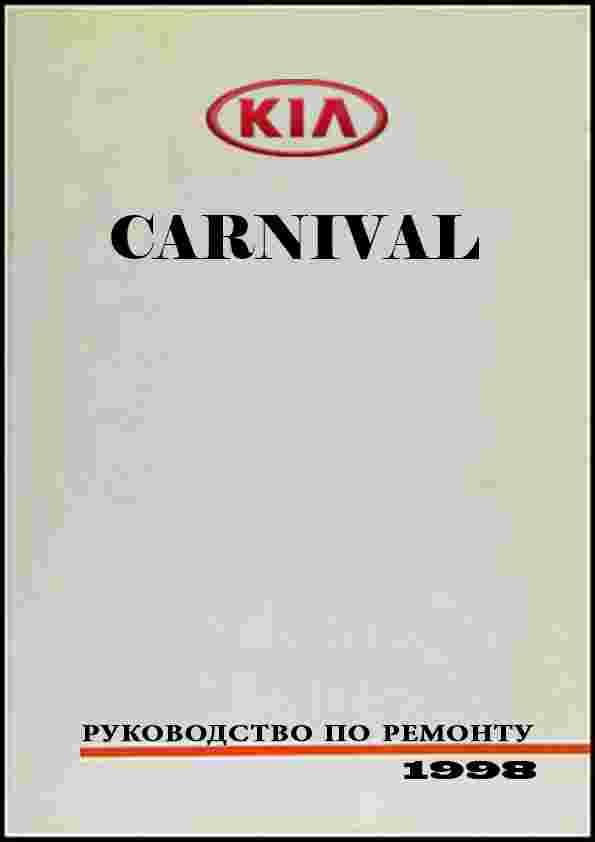 KIA Carnival 1998-2006 Руководство по ремонту и техническому обслуживанию обложка