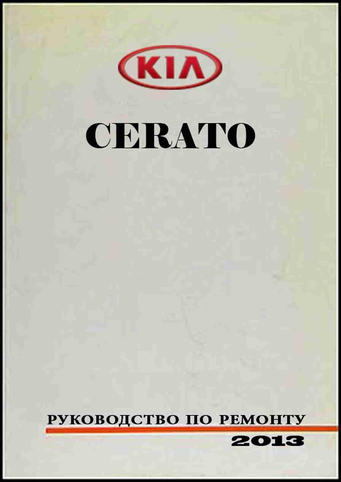 Kia Cerato/ Forte/ KЗ с 2013 Руководство по ремонту и эксплуатации обложка