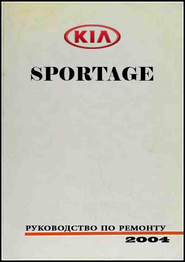KIA Sportage II Руководство по ремонту и техническому обслуживанию обложка
