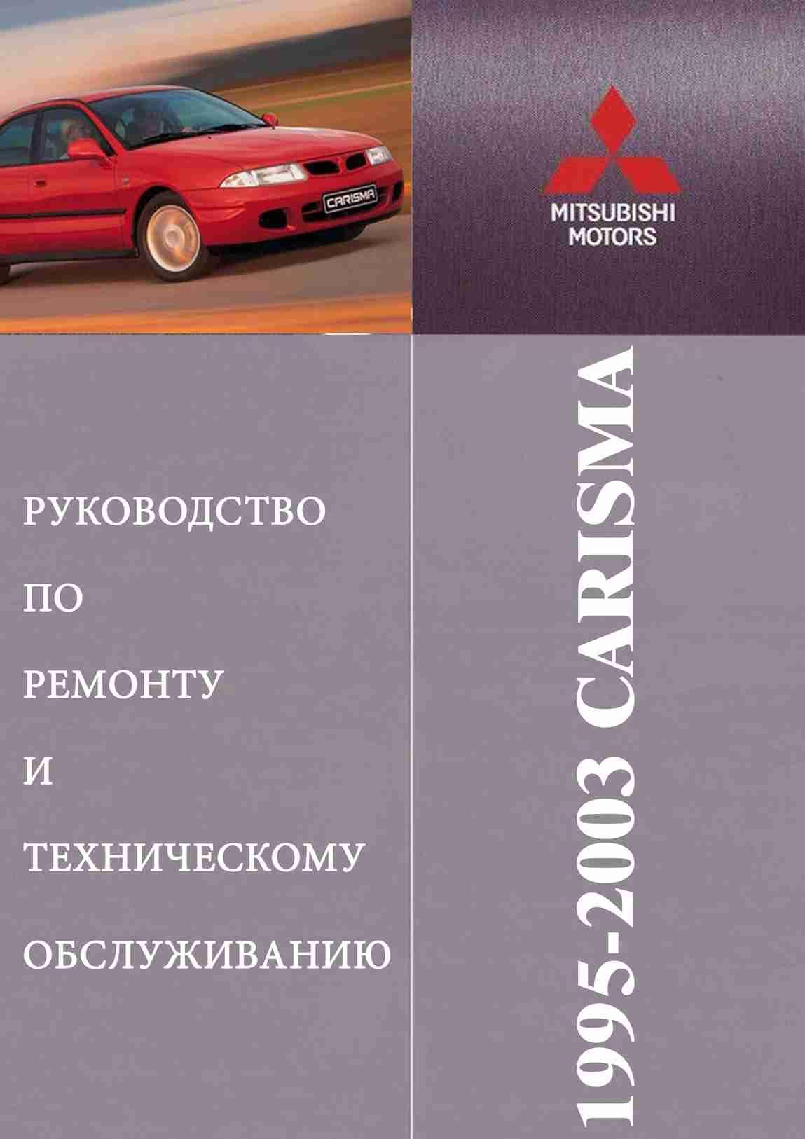 Mitsubishi Carisma выпуска с 1995 года практическое руководство обложка
