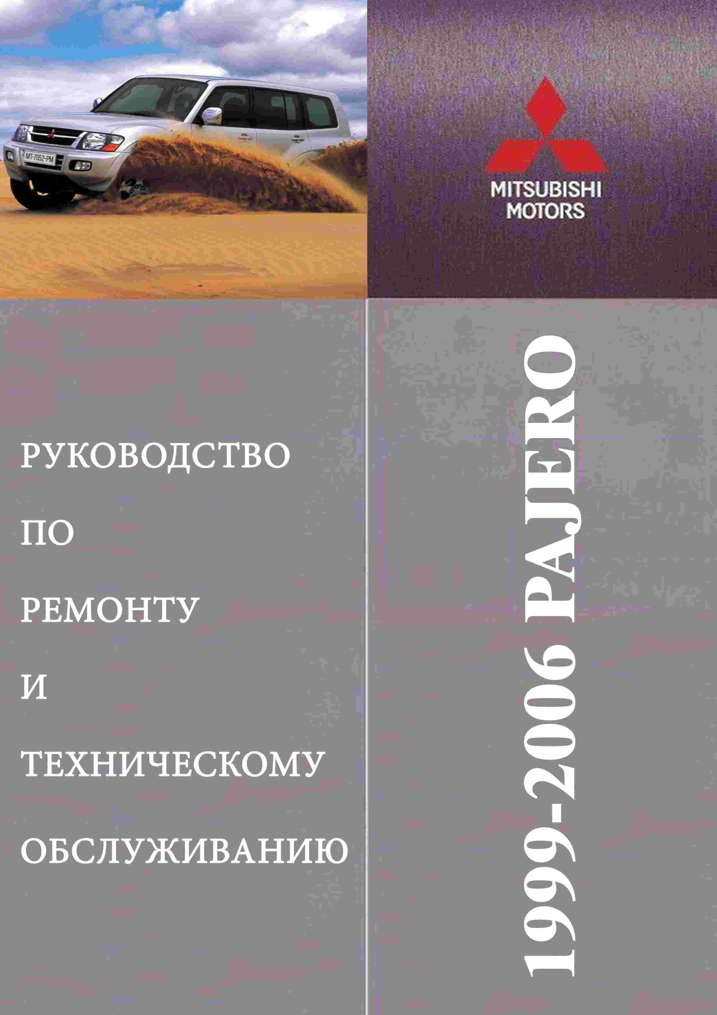 Mitsubishi Montero / Pajero III Модели 2000-2006 Руководство по ремонту и техническому обслуживанию обложка
