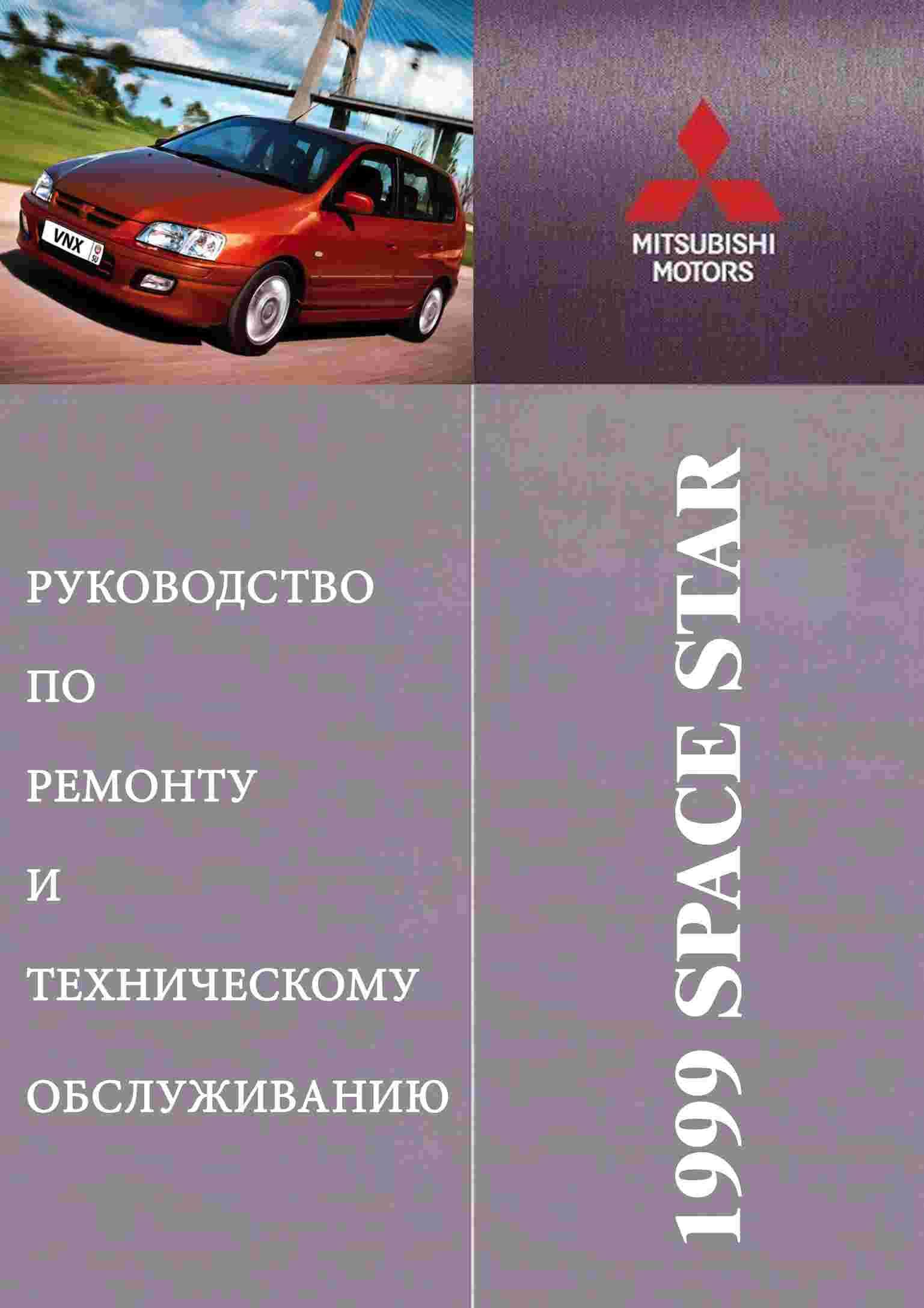 Mitsubishi Space Star 1999-2004 Руководство по ремонту и эксплуатации обложка