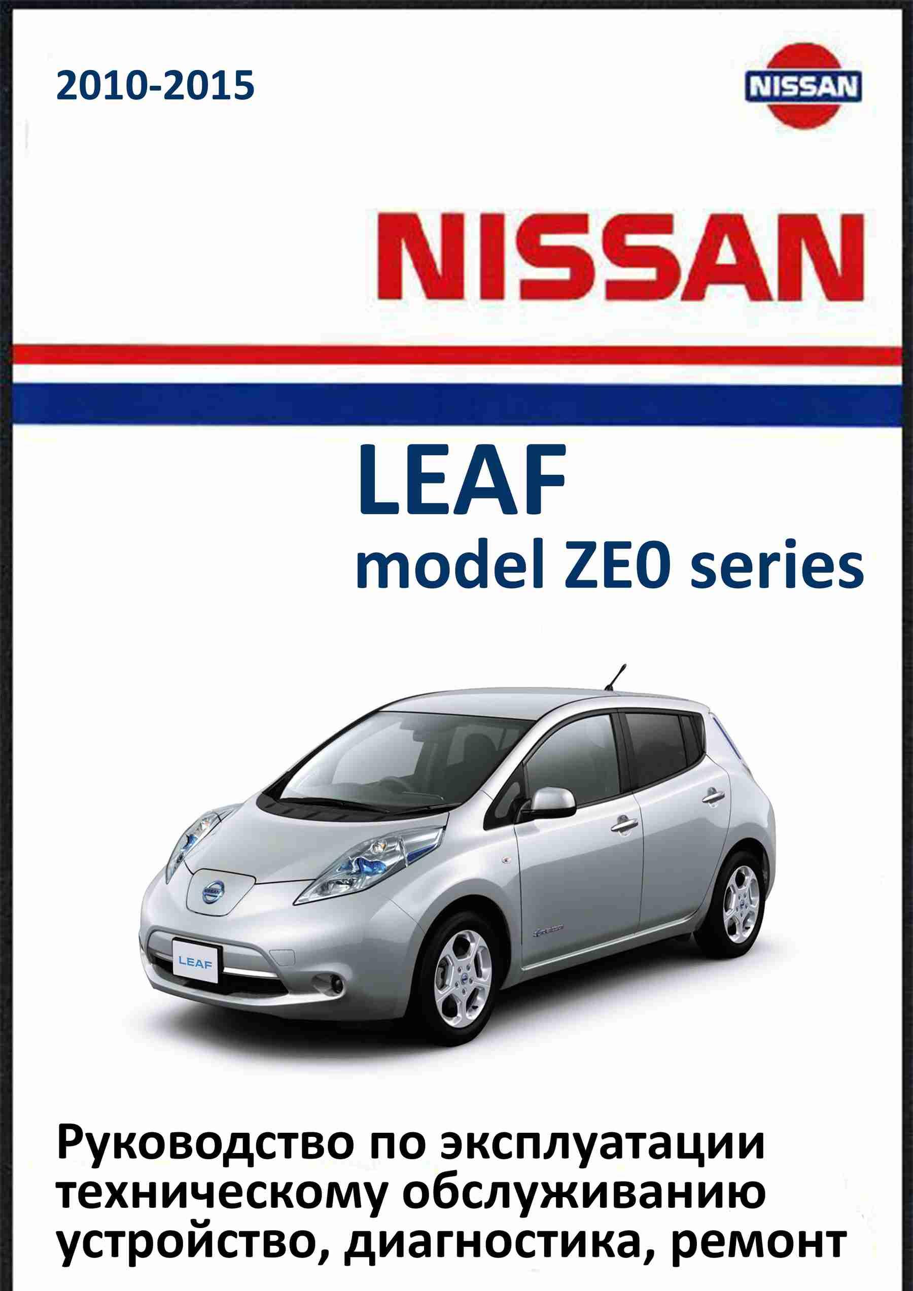 Nissan Leaf с 2010 Руководство по ремонту и эксплуатации обложка