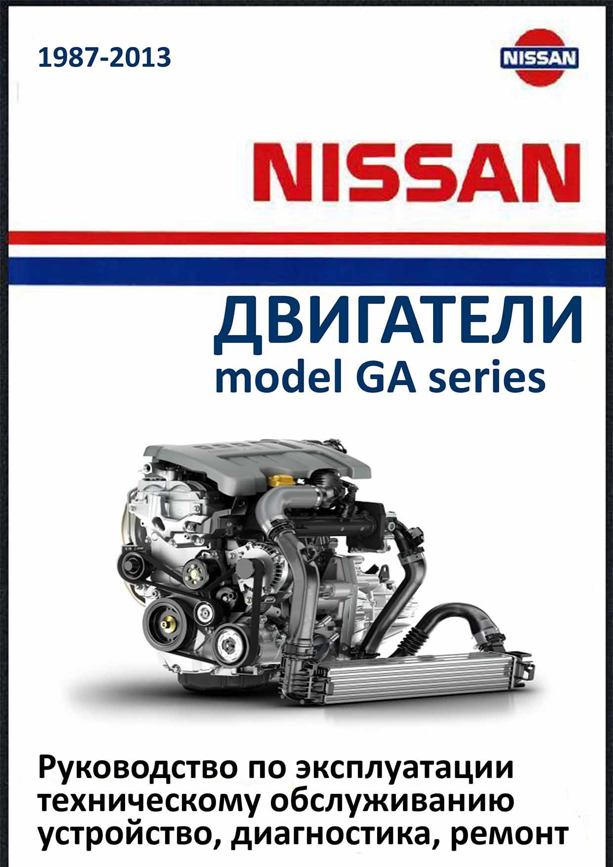 Nissan Двигатели GA Устройство, техническое обслуживание, ремонт обложка