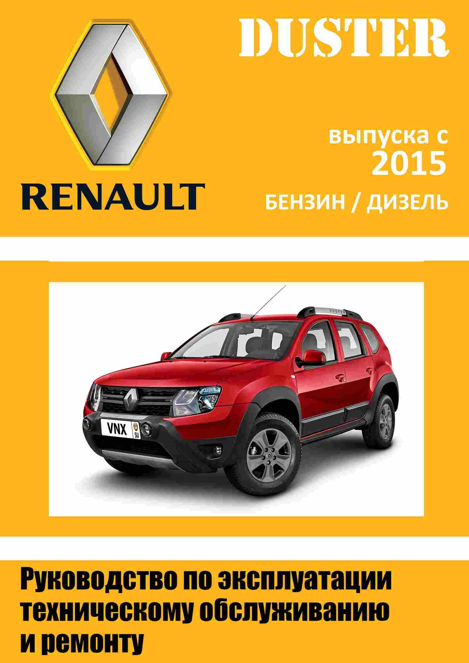 Renault Duster с 2015 Эксплуатация, обслуживание, ремонт обложка