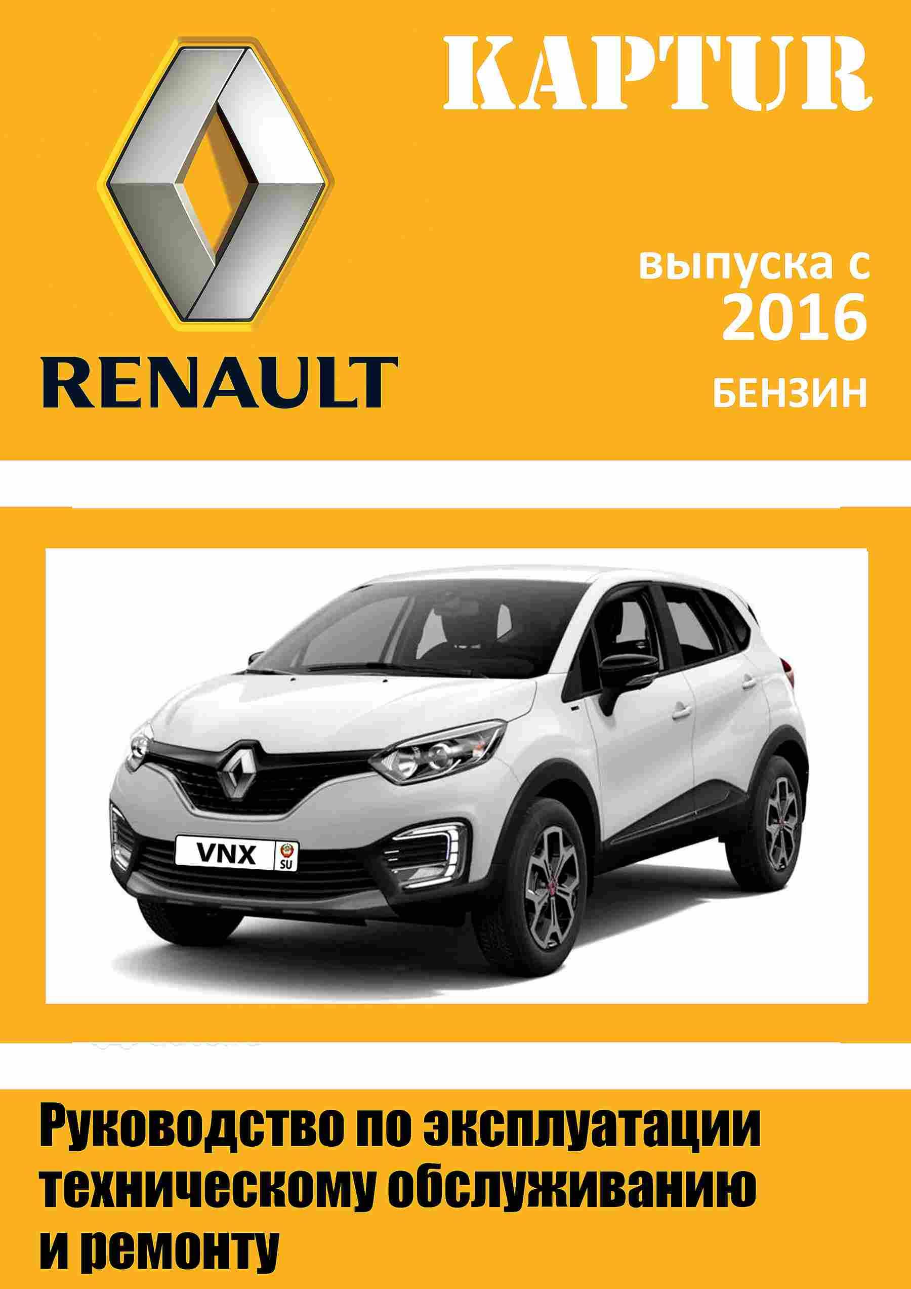 Практическое пособие Renault Kaptur эксплуатация, обслуживание, ремонт обложка