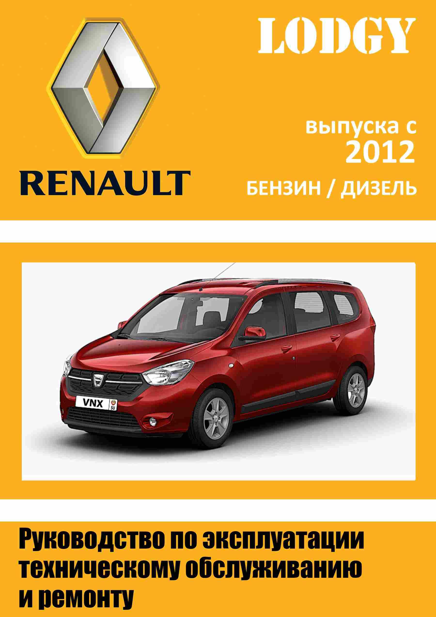 Renault/Dacia Lodgy Руководство по ремонту и эксплуатации обложка