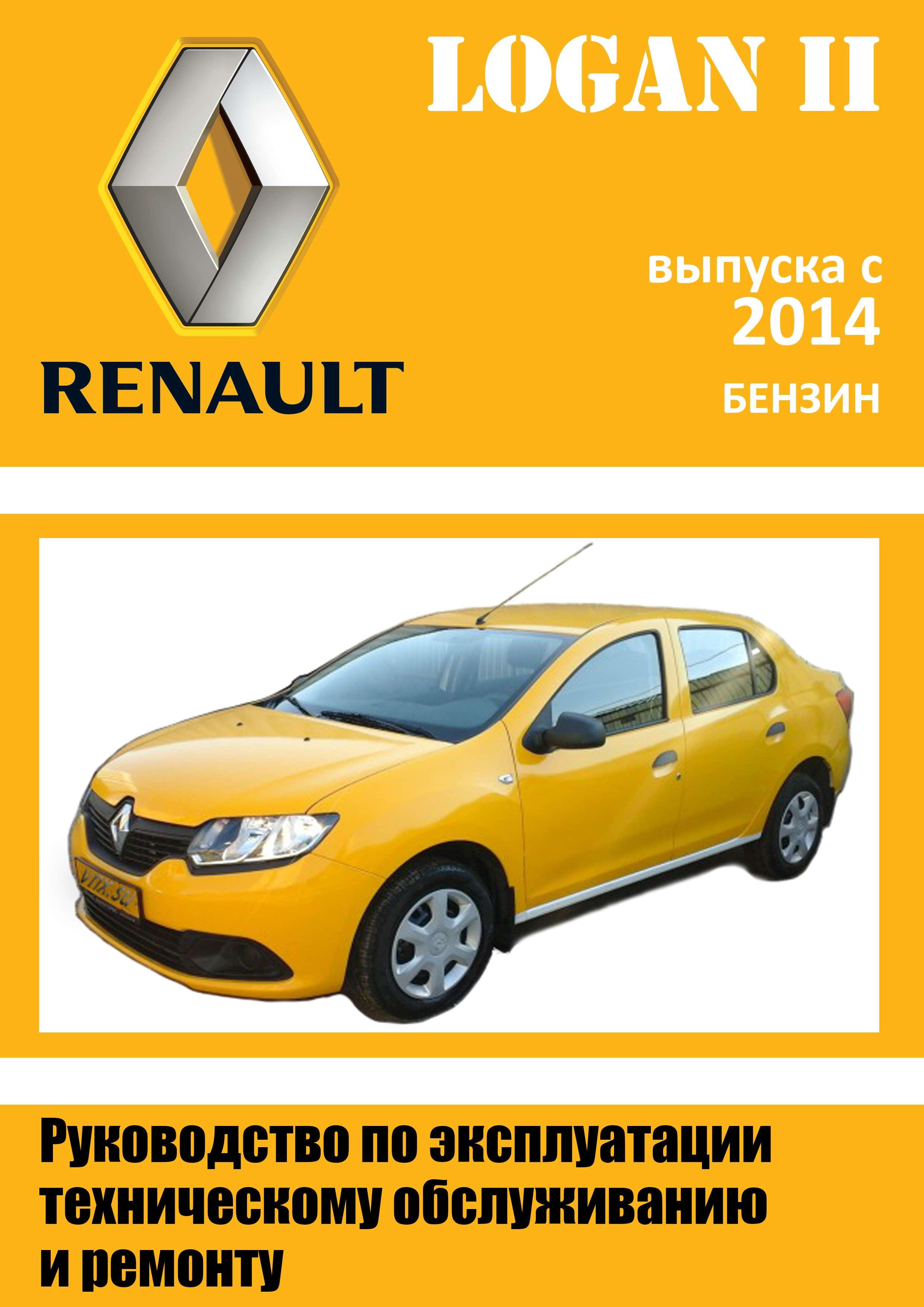 Renault Logan II Руководство по эксплуатации, техническому обслуживанию и ремонту обложка