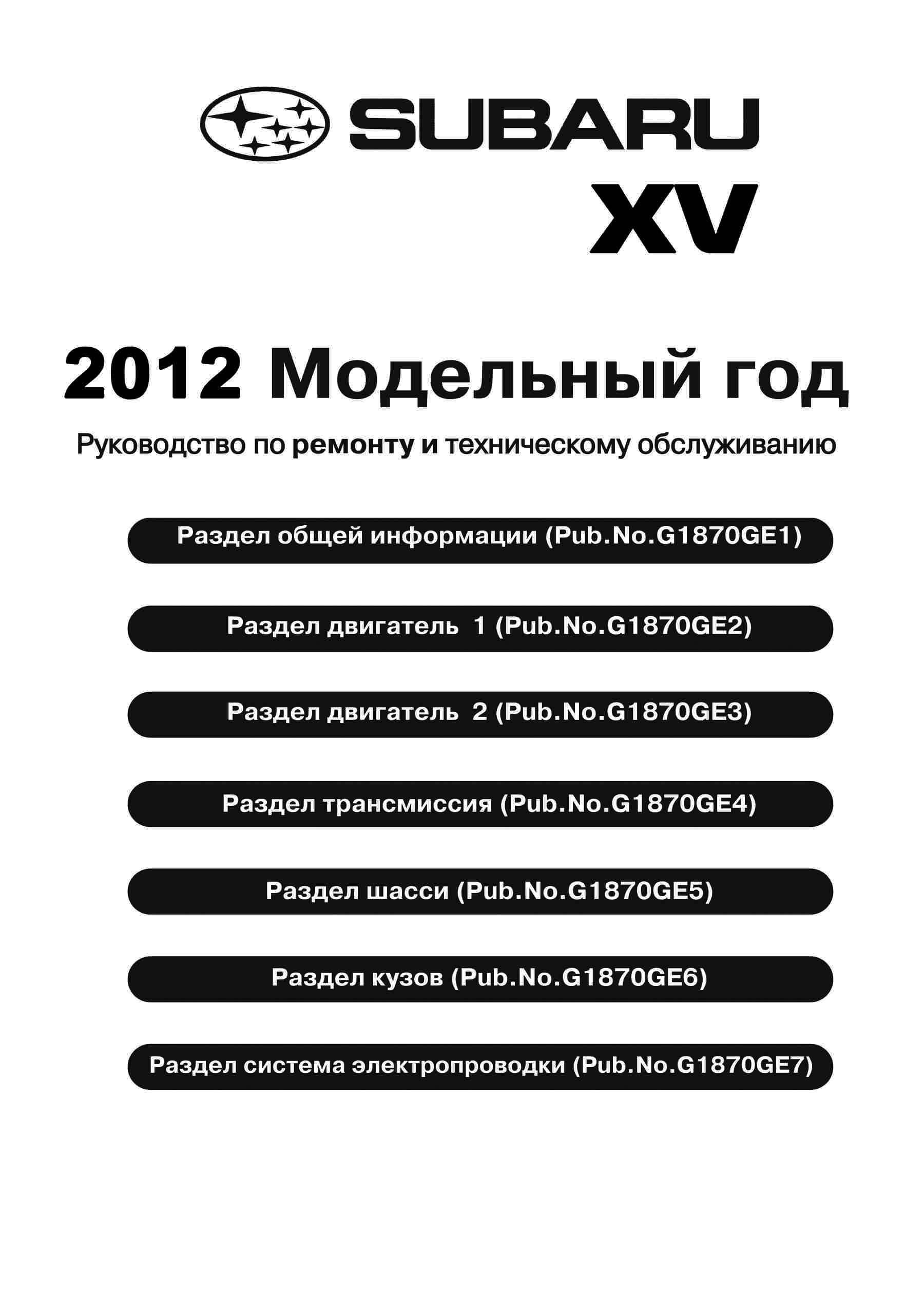Subaru XV с 2011 Руководство по ремонту и эксплуатации обложка