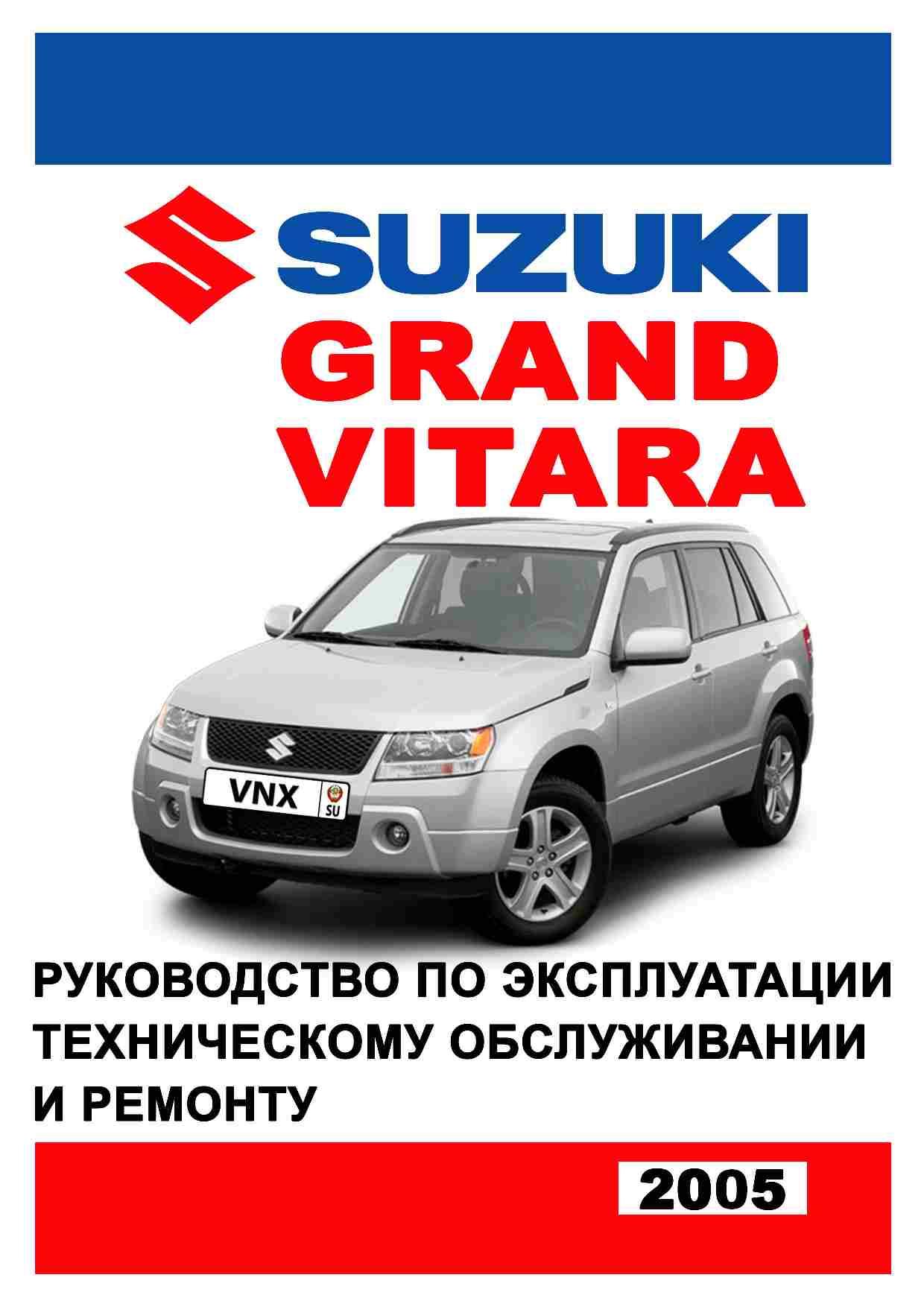 Suzuki Grand Vitara с 2008 Руководство по эксплуатации, устройство, обслуживание, ремонт обложка