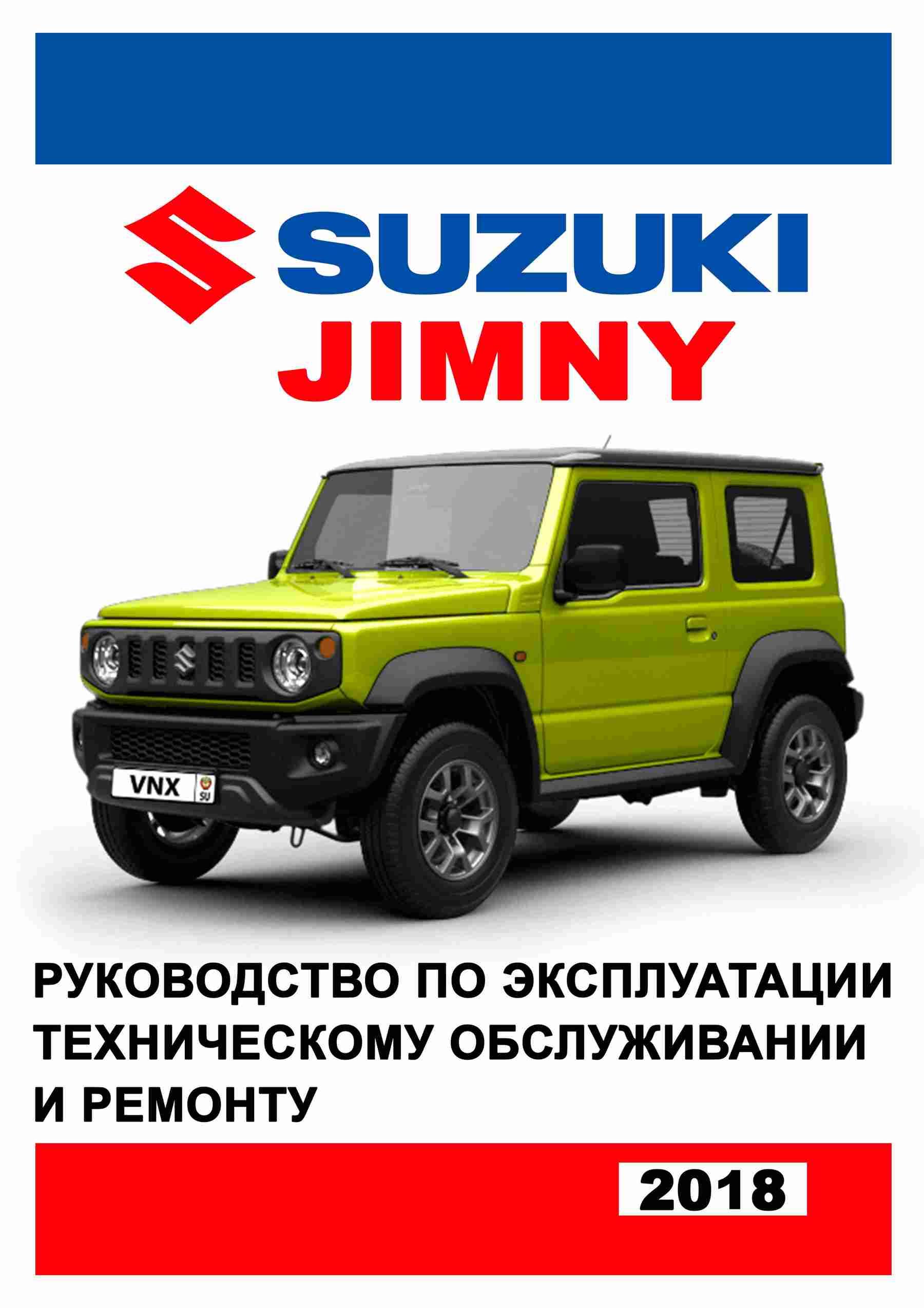 Suzuki Jimny 4 Руководство по ремонту и эксплуатации обложка