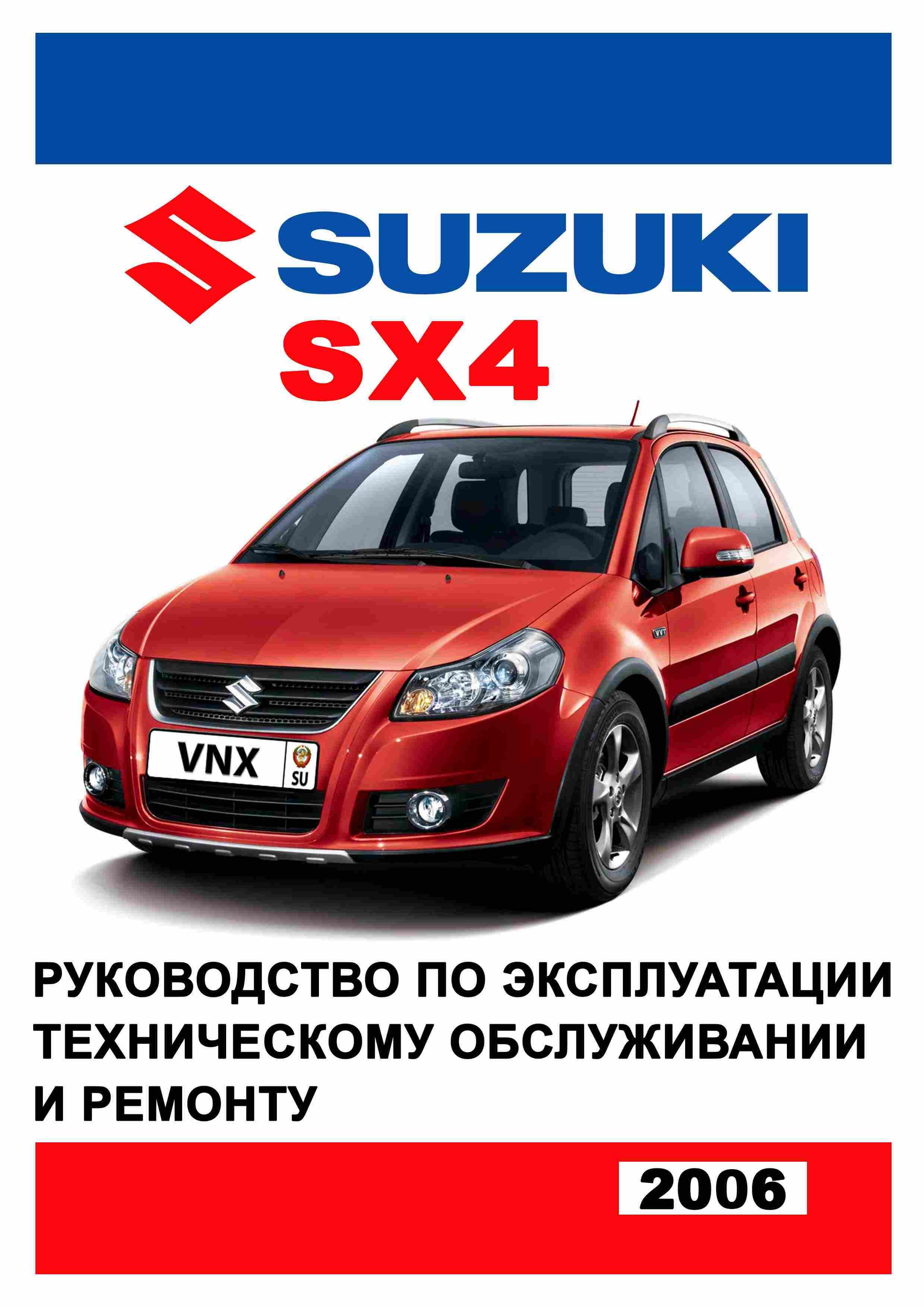 Suzuki SX4, Fiat Sedici Руководство по эксплуатации, ремонту и техническому обслуживанию обложка