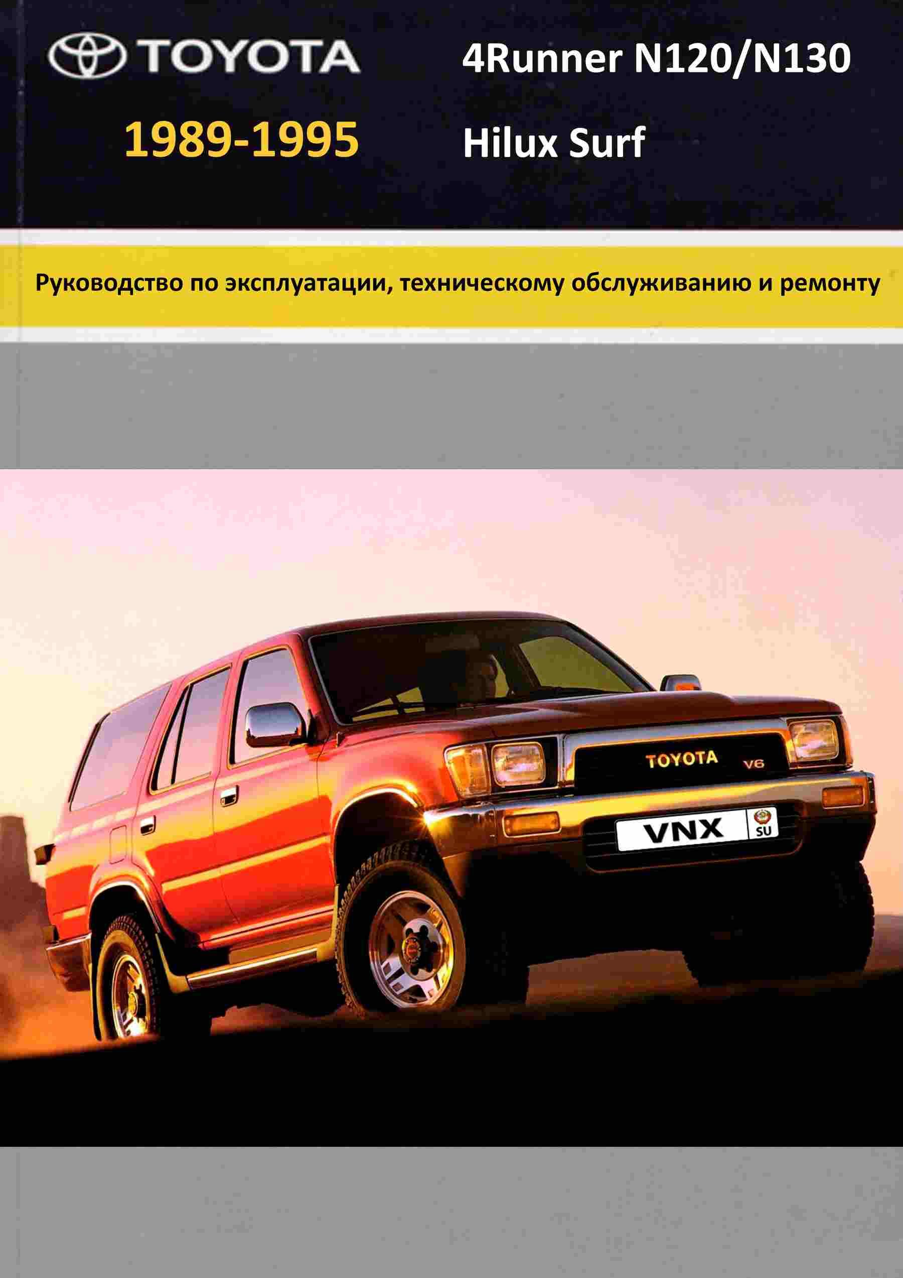 Toyota 4Runner, Hilux, Hilux Surf Руководство по ремонту и техническому обслуживанию обложка