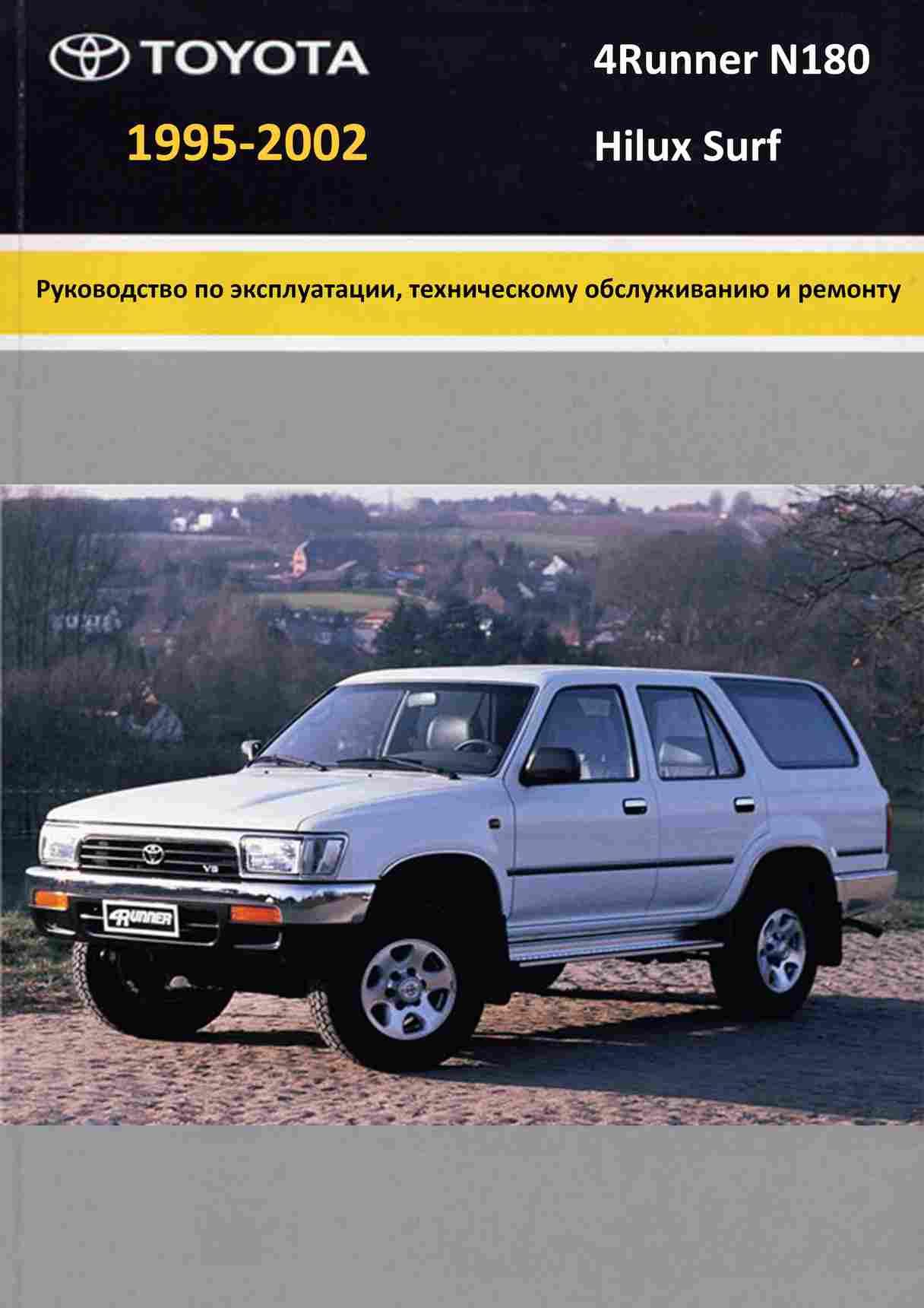 Toyota Hilux Surf, 4Runner 1995-2002 Устройство, техническое обслуживание, ремонт обложка