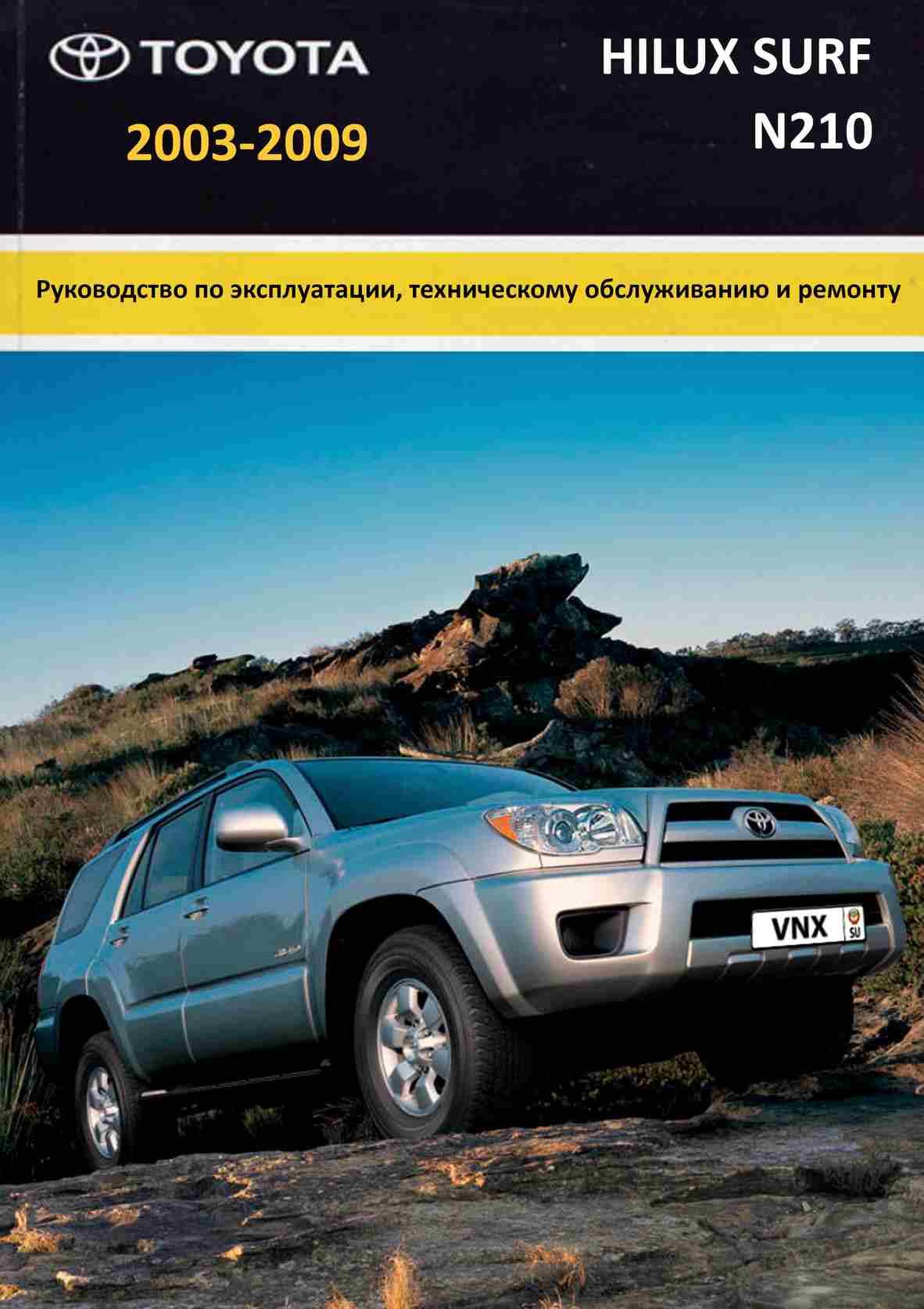 Toyota Hilux Surf с 2002 Устройство, техническое обслуживание и ремонт обложка