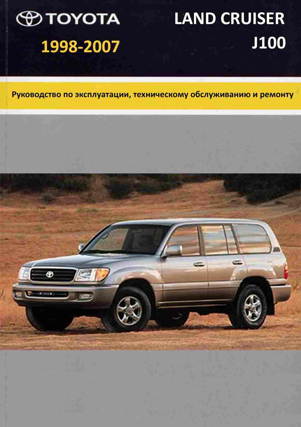 Toyota Land Cruiser 100/105 1998-2007 Руководство по ремонту и техобслуживанию обложка