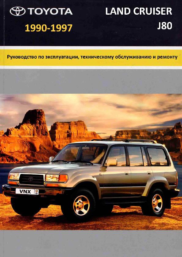 Toyota Land Cruiser 80 (81 GX/VX) модели 1990-1998 Руководство по ремонту и техническому обслуживанию обложка