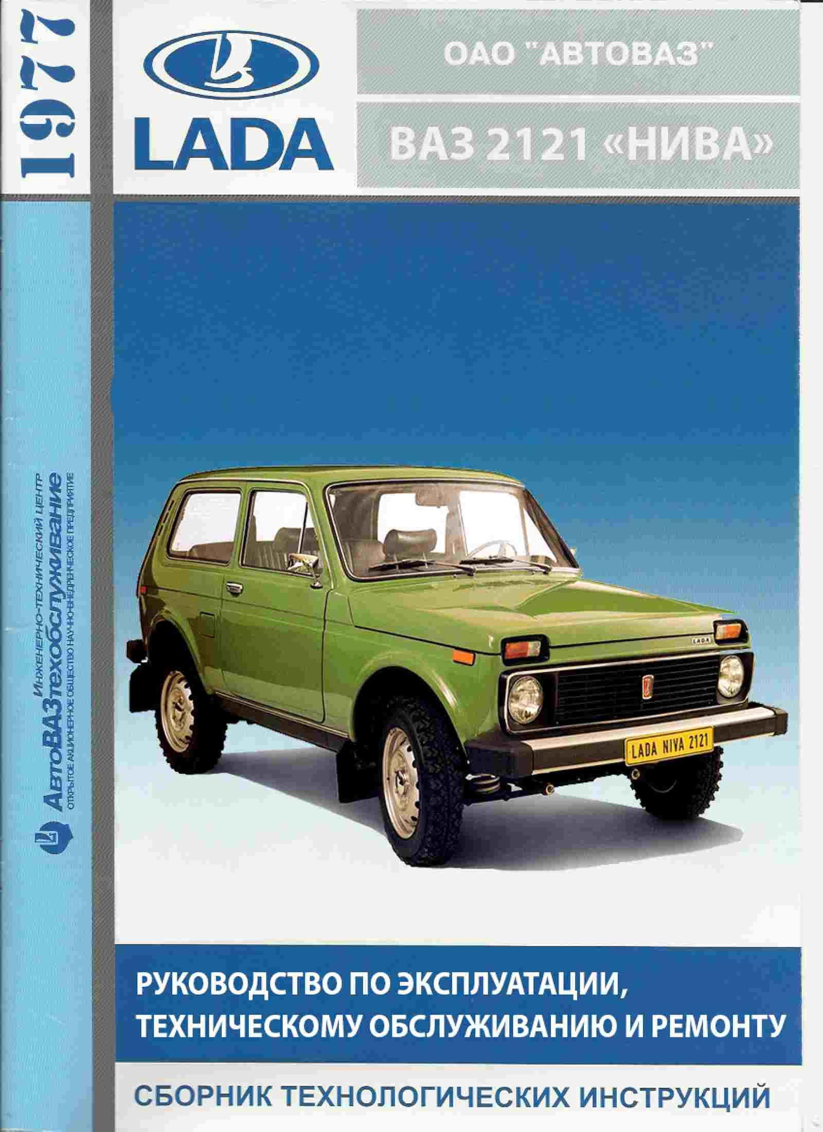 Автомобили ВАЗ-2121, ВАЗ-21212, ВАЗ-21219 Руководство по ремонту, каталог деталей обложка