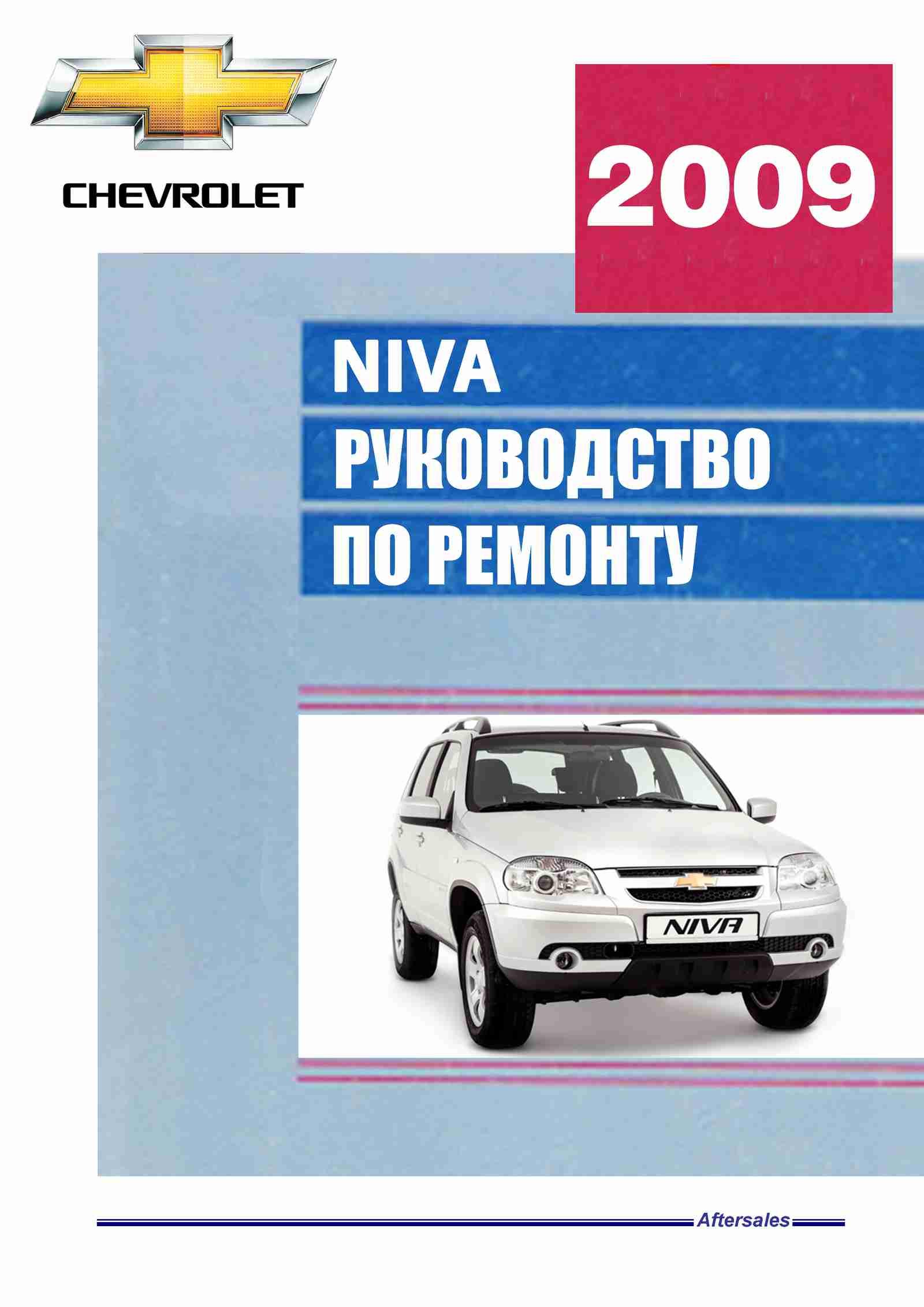 Руководство по ремонту автомобиля Шевроле Нива 1.7 обложка