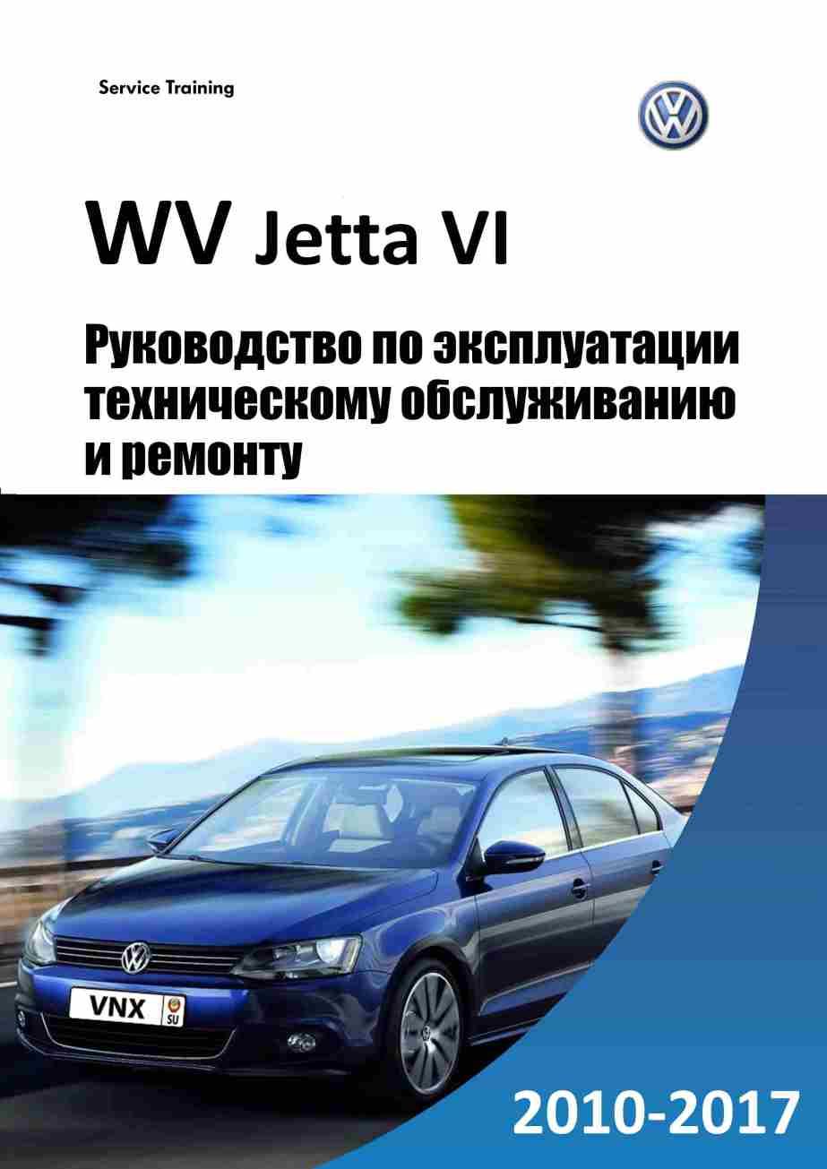 Volkswagen Jetta с 2010 Руководство по эксплуатации, ремонту и техническому обслуживанию обложка