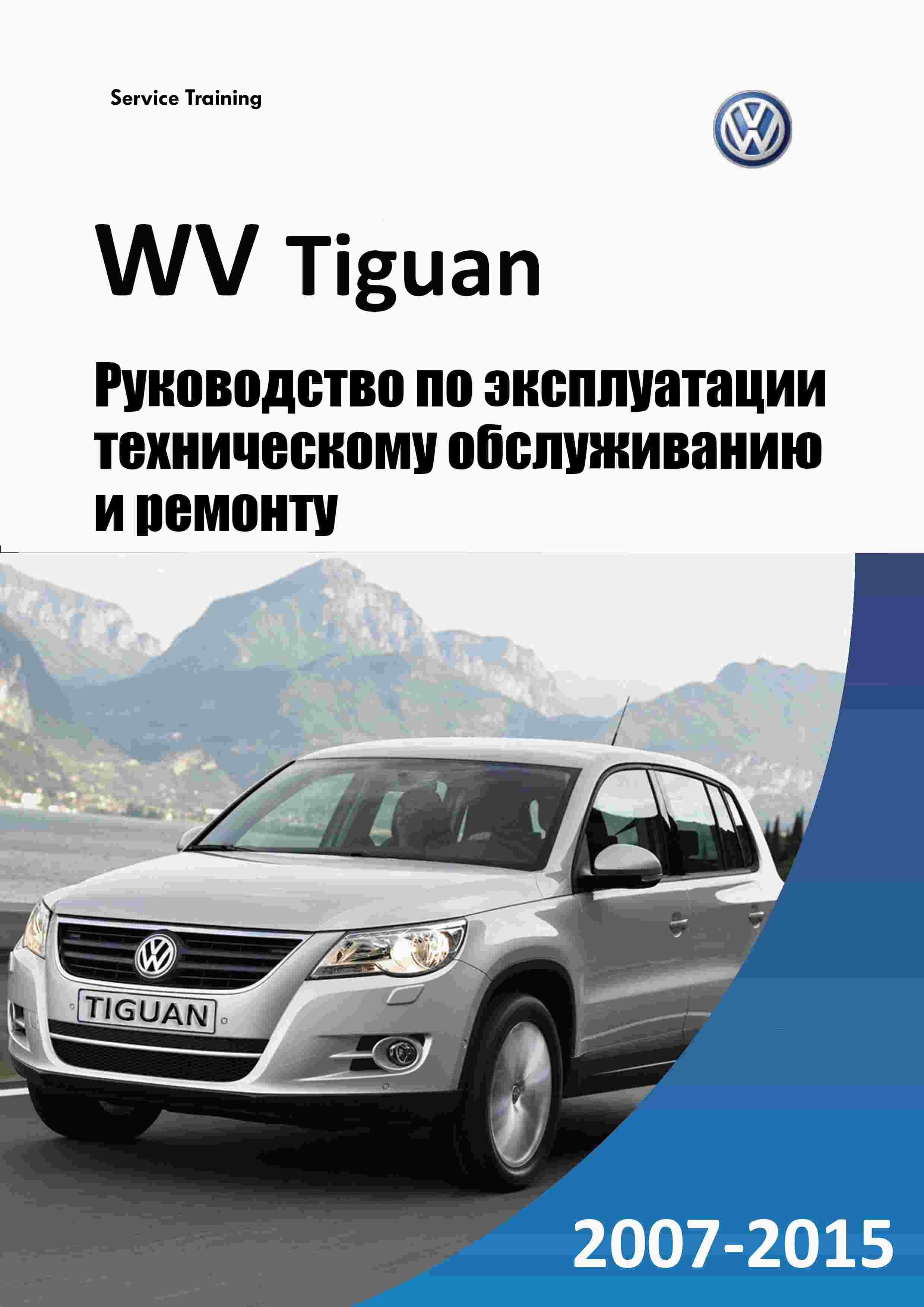 Volkswagen Tiguan c 2007 Руководство по эксплуатации, ремонту и техническому обслуживанию обложка