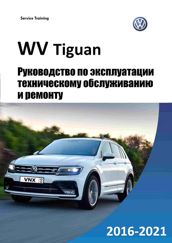 VW Tiguan с 2016 Руководство по ремонту и эксплуатации обложка
