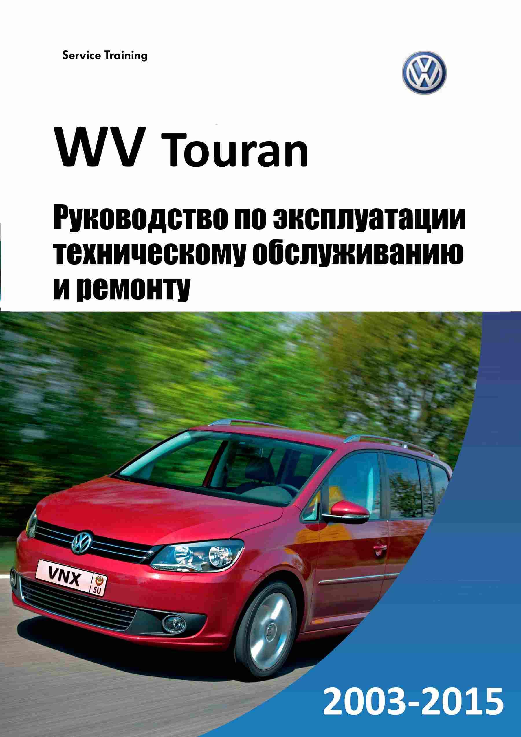 VW Touran / Touran Cross с 2010 Руководство по ремонту и эксплуатации обложка
