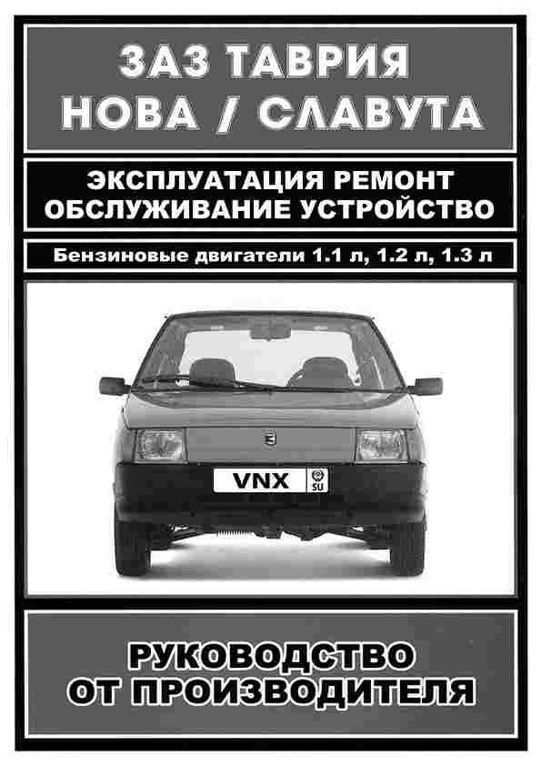 Таврия/ Таврия Нова/ Славута Руководство по эксплуатации, техническому обслуживанию и ремонту обложка